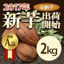 訳なし  新芋  有機肥料 安納芋2kg             【等級/A品】鹿児島県産