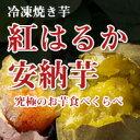 【畑の金貨】冷凍焼き芋 安納芋1kg 紅はるか1kg 贅沢食比べセットです。送料無料!冷やし焼き芋
