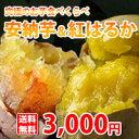 冷凍焼き芋「安納芋」「紅はるか」の贅沢食べ比べセットです。送料無料!