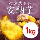 冷凍焼き芋「安納芋」1kg 鹿児島県産 アイス感覚で食べれます。送料無料 紅はるかもあります。