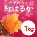 冷凍焼き芋「紅はるか」1kg 鹿児島県産 送料無料 アイス感覚で食べれます。安納芋もあります。