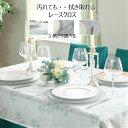 テーブルクロス 汚れても 拭き取れる フッ素クロス「フローリナ」130cm×170cm(4人用)レースKN 日本製 防水 フッ素 撥水 ビニール より上質 お手入れ簡単 洗濯可能 レース 業務用 レストラン