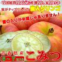 青森県産 幻の蜜入りリンゴ こみつ 6〜7玉入り 高徳を究極の品質に高めた蜜入りりんご 甘くて旨みのある味!緻密な果肉は食味の良さが抜群! お歳暮ギフトにおすすめ 発送:11月下旬〜 10P03Dec16