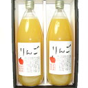 りんごジュース (ストレートジュース) 2本セット お歳暮におすすね