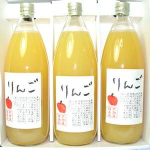 りんごジュース (ストレートジュース) 3本セット