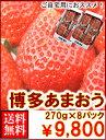 福岡県限定いちご博多あまおう270g×8パック送料無料¥9,800