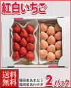 福岡産紅白いちごあまおう&淡雪2パック