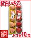 福岡産紅白いちごあまおう&淡雪10粒ギフト ランキングお取り寄せ
