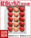 福岡産紅白いちごあまおう&淡雪ギフト箱 ランキングお取り寄せ