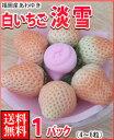 福岡産白いちご淡雪(あわゆき)4-6玉