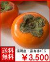 福岡産・富有柿10玉