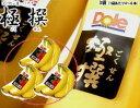 フィリピン産ドール極 撰 (ごくせん)バナナ3袋送料無料\2,480