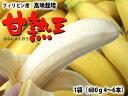 フィリピン産バナナ甘熟王 (かんじゅくおう) 1袋¥432