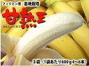 フィリピン産バナナ甘 熟 王3袋送料無料\2,160