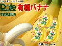 有機栽培バナナ5袋送料無料¥2,980