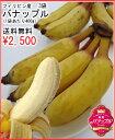 極麗バナップル(バナナ)3袋送料無料¥2,500