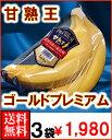 フィリピン産甘熟王ゴールドプレミアム 3袋・送料無料¥1,980