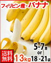 フルーツの定番フィリピン産バナナ13kg箱送料無料¥2,480