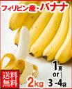 フィリピン産バナナ2kg箱送料無料¥1,700...