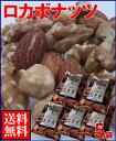 低糖質な食習慣!ロカボナッツ5袋送料無料\4,980