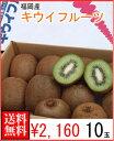 福岡県産キウイフルーツ10玉【常温便】
