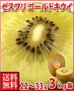 ゼスプリゴールドキウイ3kg箱(22玉〜33玉)