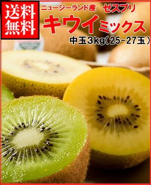 ゼスプリキウイフルーツキウイミックス中玉3kg箱(25-27玉)