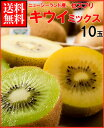 ゼスプリ・キウイミックス10玉