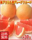 暑い夏に体を潤すジューシーな果汁!南アフリカ産グレープフルーツ赤中30玉送料無料\4,480