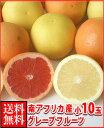 暑い夏に体を潤すジューシーな果汁!南アフリカ産紅白グレープフルーツ小10玉送料無料\¥2,160