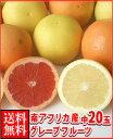暑い夏に体を潤すジューシーな果汁!南アフリカ産紅白グレープフルーツ中20玉送料無料¥3,480