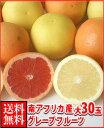 暑い夏に体を潤すジューシーな果汁!南アフリカ産紅白グレープフルーツ大30玉送料無料\¥5,980