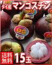 タイ産マンゴスチン15玉送料無料¥4,980