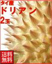 タイ産フルーツの王様ドリアン2玉