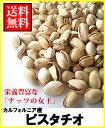 カリフォルニア産ピスタチオ1kgゆうパックメール便送料無料¥3,780