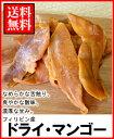 ドライフルーツマンゴー500g 送料無料メール便¥1,980