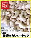 インド産素焼きカシューナッツ100gゆうパックメール便送料無料¥500