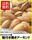カリフォルニア産殻付き焼きアーモンド1kgゆうパックメール便送料無料¥3,780
