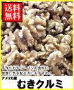 アメリカ産むきクルミ1kgゆうパックメール便送料無料¥3780