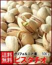 カリフォルニア産ピスタチオ500gメール便送料無料¥1,980