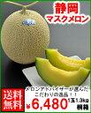 静岡マスクメロン1玉木箱送料無料¥6,480