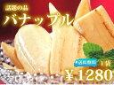 極麗バナップル(バナナ)1袋(1袋あたり400g)送料無料¥1,280