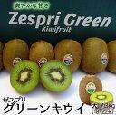 ゼスプリキウイフルーツグリーンキウイ大玉約3kg箱(18-22玉)北海道・沖縄は別途送料¥1,000がかかります。