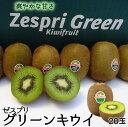 ゼスプリキウイフルーツグリーンキウイ20玉北海道・沖縄は別途送料¥1,000がかかります。
