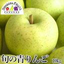 【送料無料】旬の青りんご10kg(36-40玉)