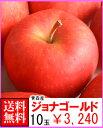 青森産 ジョナゴールド 10玉