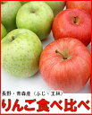 青森産りんご詰合せふじ・王林6玉