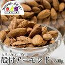 【送料無料】カリフォルニア産 殻付き 焼き アーモンド 600g