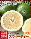 予約販売冬限定イスラエル産スウィーティ—10玉送料無料¥1,980