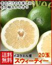 予約販売冬限定イスラエル産スウィーティ—20玉送料無料¥3,480